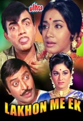 lakhon mein ek old full movie