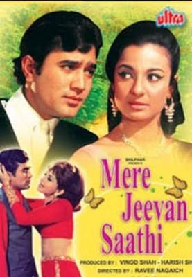 mere jeevan saathi 1972 full movie free download
